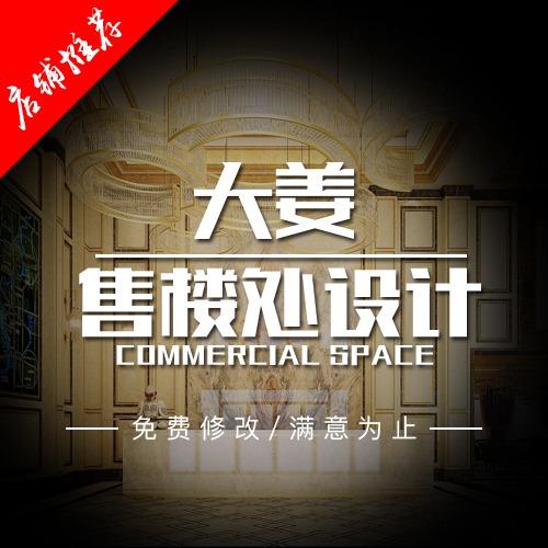 售楼处设计/公装设计/商业空间设计/装修设计/室内设计/效果