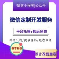 微信小程序分销H5商城官网功能定制开发微信开发公众号平台
