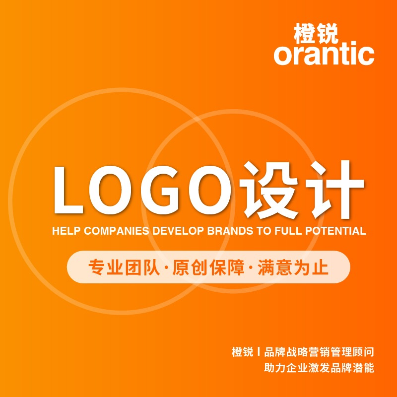标志设计LOGO设计企业商标设计公司品牌标志品牌全案平面设计