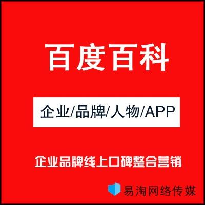 企业品牌百度百科词条口碑整合搜狗互动百科词条创建编辑人物营销