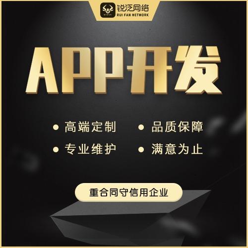 APP 开发 定制|app制作|app商城|安卓APP 开发  软件