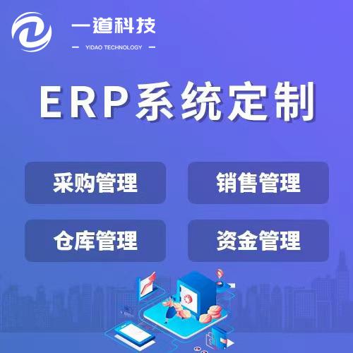 ERP系统 开发 /仓库 管理 /采购 管理 /销售 管理 系统 软件 定制 开发