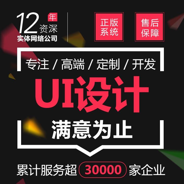 <hl>app</hl>UI设计移动应用设计界面设计小程序ui设计网站UI制作