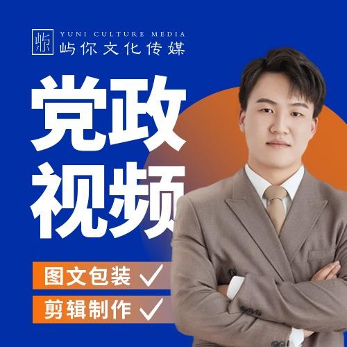党政视频制作|乡村振兴|十四五规划|清风政府国企形象