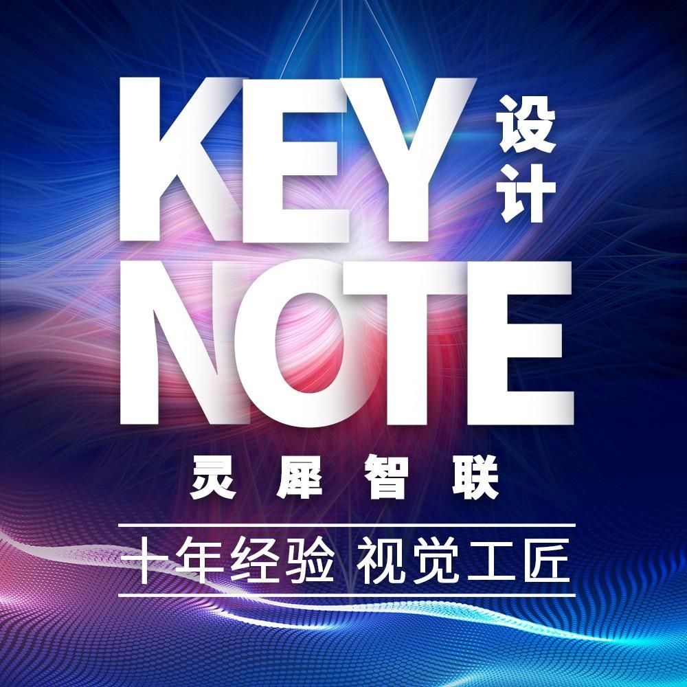 Keynote定制设计发布会演讲动态路演TED高级PPT