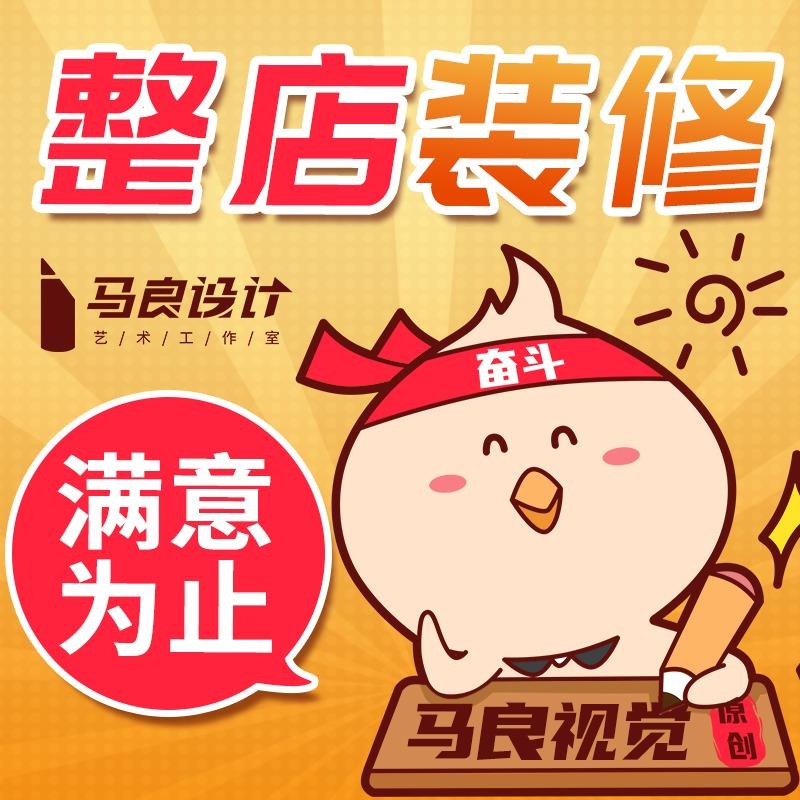 淘宝天猫京东微商城网店装修手机无线端店铺装修电商详情页设计