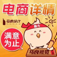 拼多多详情设计淘宝天猫京东阿里巴巴速卖通国际站详情页设计制作