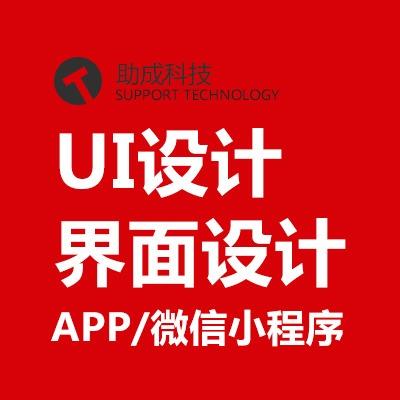 UI设计美工网站设计移动端界面设计APP界面美化微信小程序