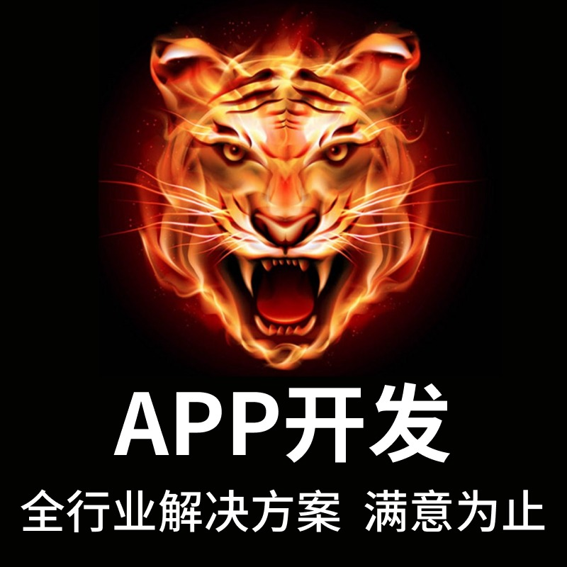 原生/框架APP定制APP定制开发生鲜直播医疗APP制作设计