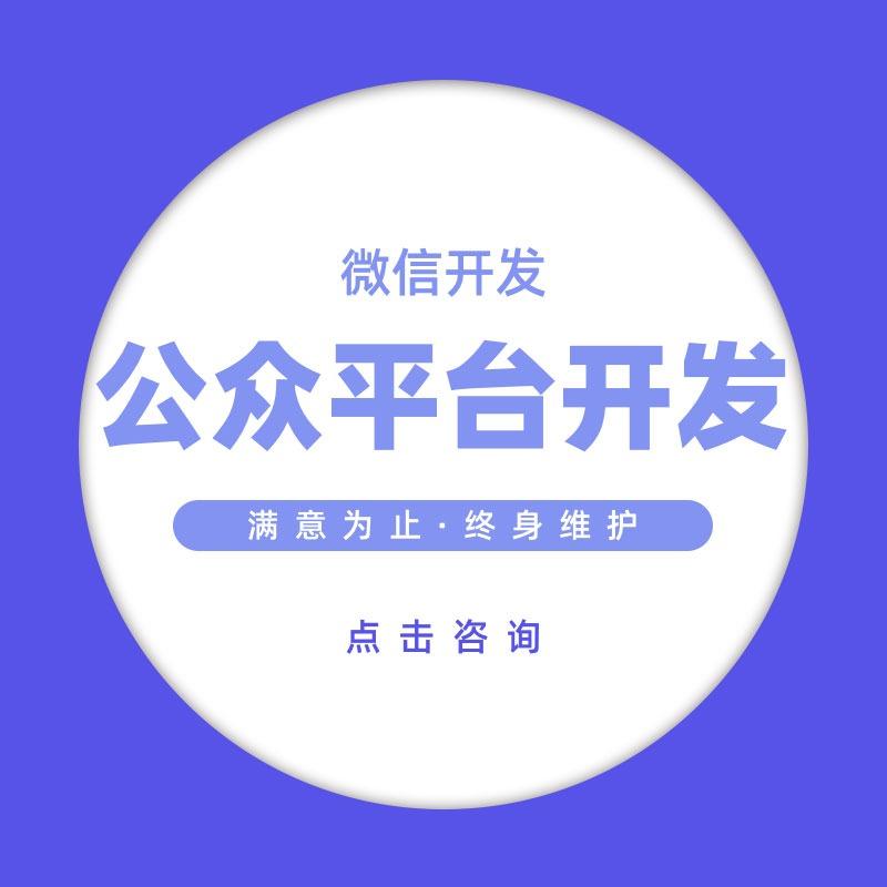 公众平台开发微信商城开发微官网开发H5开发微信公众平台开发