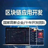 加密社交APP开发IM DAPP区块链DEX钱包智能合约公链