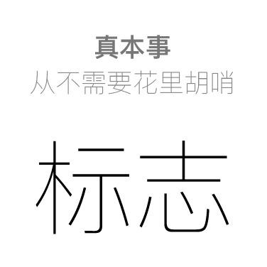 logo 商标设计公司标志卡通形象立体平面门店图文图形英文文字