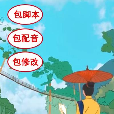 MG动画二维动画扁平化动画制作动画制作Flash动画【高端】