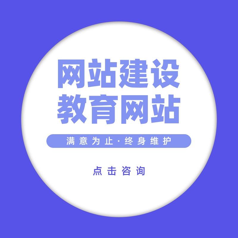 网站定制开发教育网站开发线上培训网站文化网站开发网站定制开发