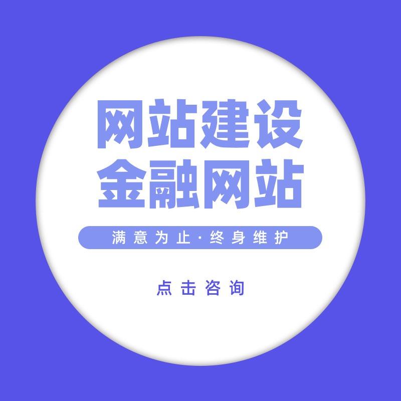 网站定制开发金融网站开发保险网站开发体彩网站开发网站定制开发