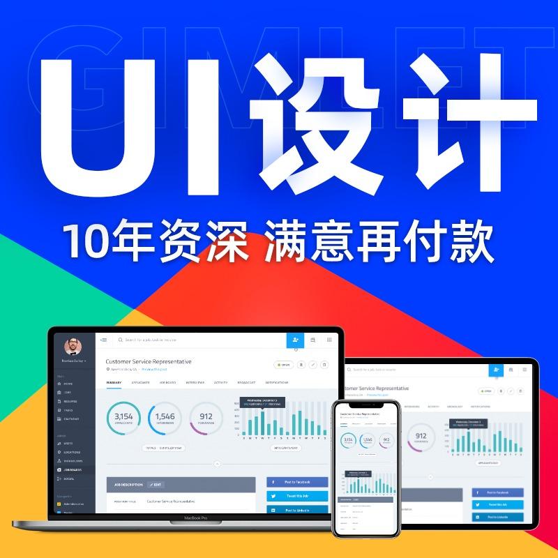 UI设计app微信小程序设计软件界面设计图标h5网页网站设计