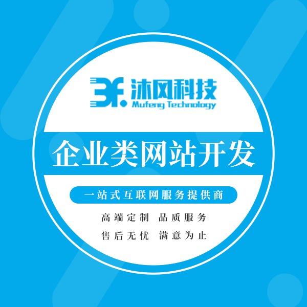 [企业网站定制]企业网站定制 企业网站开发