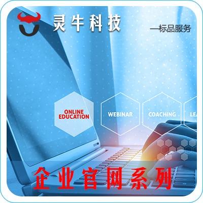 网站建设网站制作网站开发手机网站建设 企业制作官网 模板网站