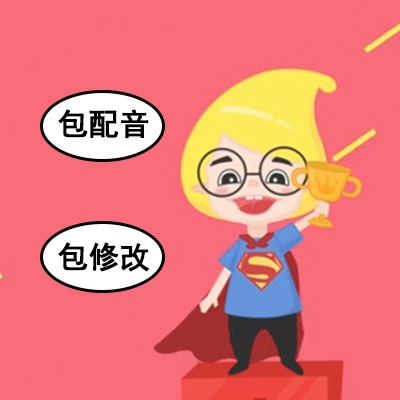 MG动画二维动画扁平化动画制作动画制作Flash【低价区】
