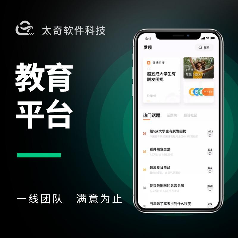 【APP开发】商城/电商//物联网/教育社交原生java定制