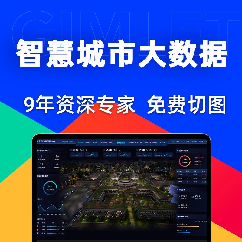 智慧城市大数据UI设计智能社区安防警务园区商场系统可视化开发