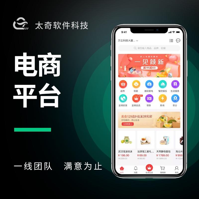 【微信小程序定制化】商城分销/微商城/在线教育/外卖点餐服务