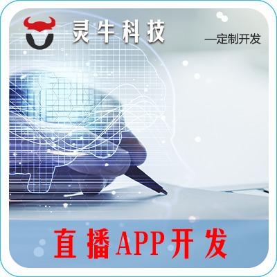 直播系统直播APP在线直播线上直播定制开发APP