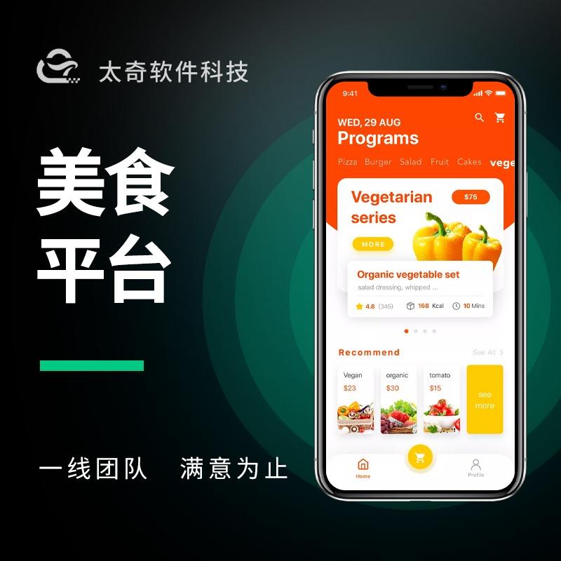 【餐饮APP开发】点餐跑腿外卖App/餐饮系统外卖扫码堂食