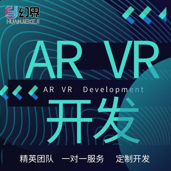 AR VR游戏开发|定制开发