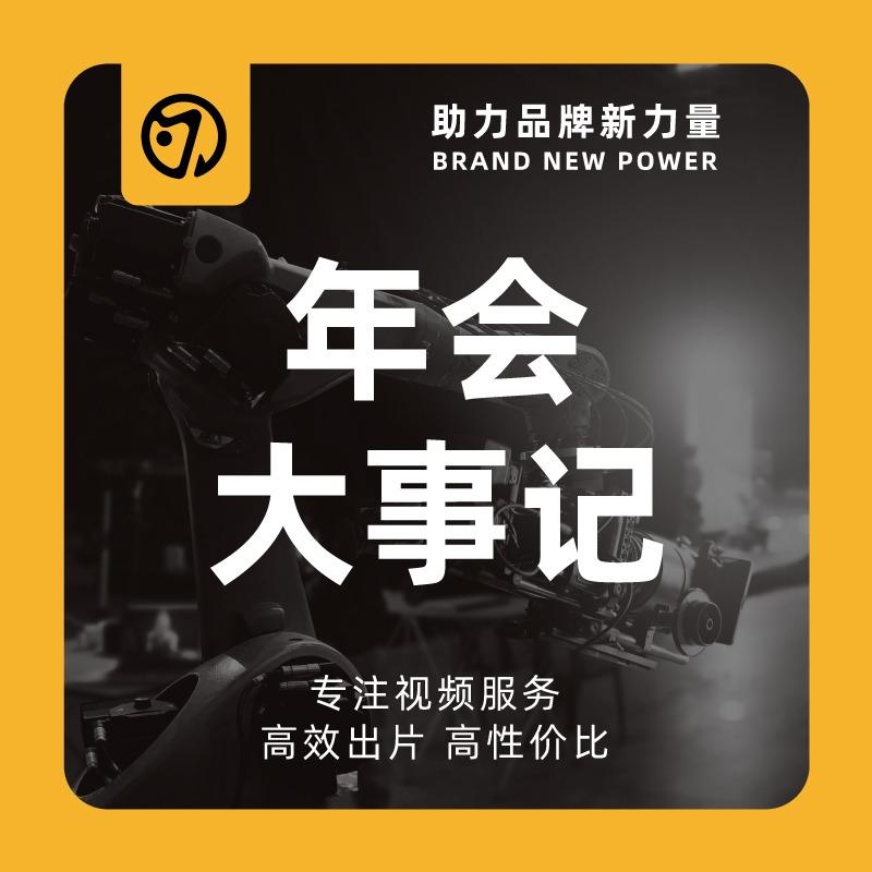 年会大事记|企业产品牌广告片宣传片形象片TVC微电影MV拍摄