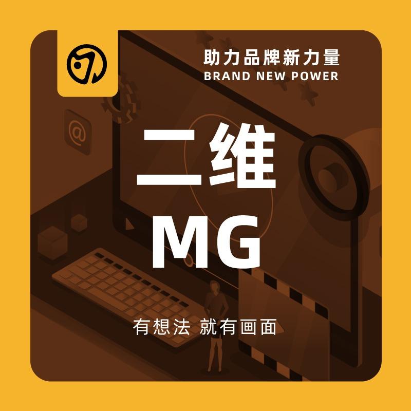二维MG |企业产品广告宣传互联网动画设计制作短视频