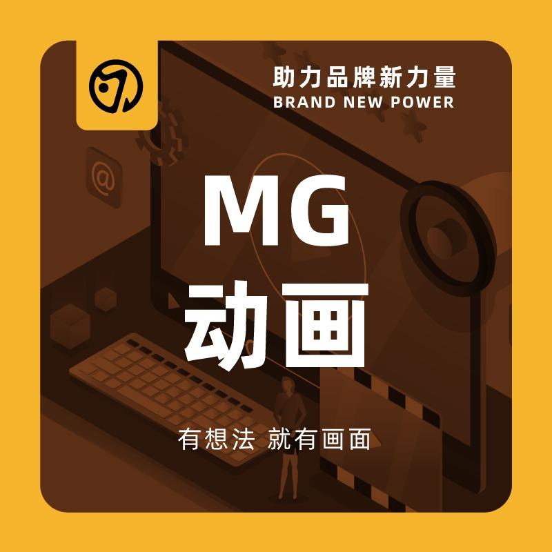 MG动画|制作原创特效设计后期剪辑影视特效企业宣传/产品拍摄