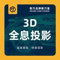 3D全息投影|房地产政府工业汽车旅游博物馆全息投影幻影成像