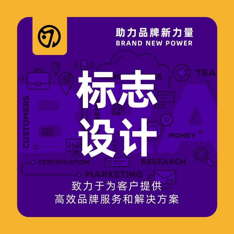 标志设计|商标logo公司图文企业餐饮卡通Logo设计可注册