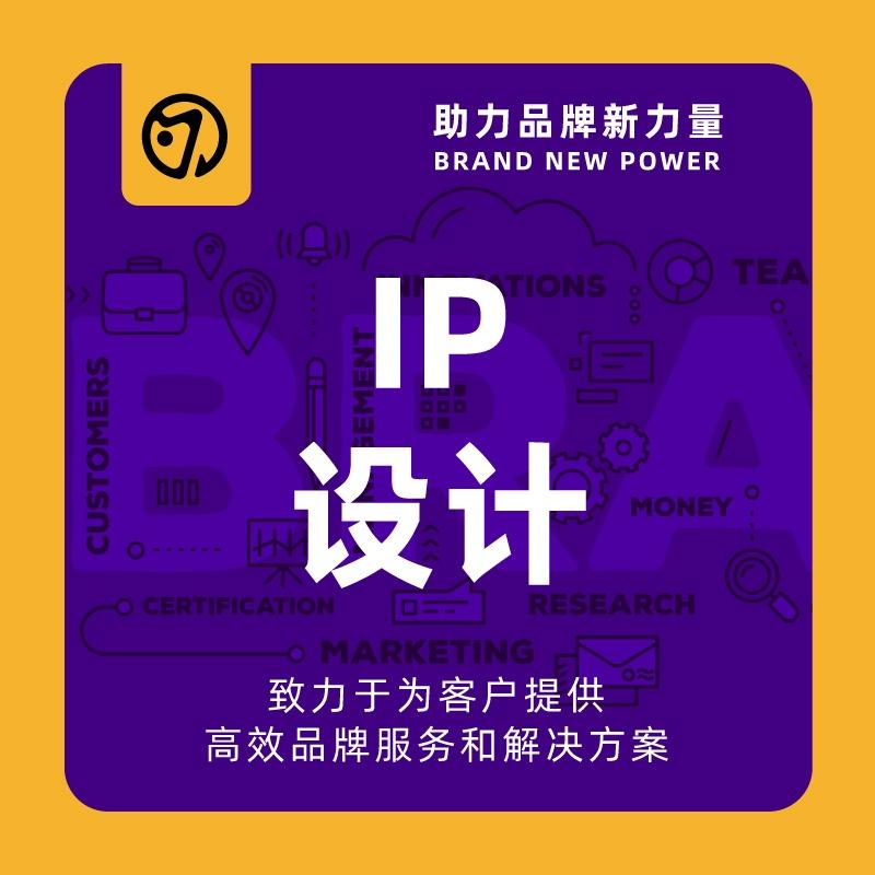 IP设计|企业IP卡通形象吉祥物商标设计3D产品卡通人物