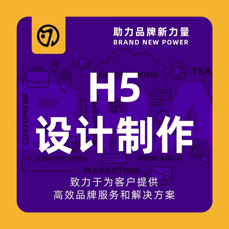 H5设计制作|小游戏/抽奖/答题类/营销活动互动/图片合成