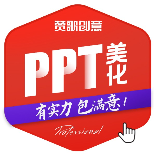 【PPT设计】美化定制课件工作汇报幻灯片ppt演示招商培训