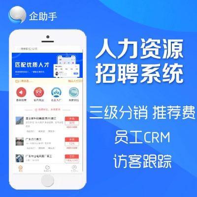 劳务公司员工CRM管理系统方可跟进人力资源招聘系统
