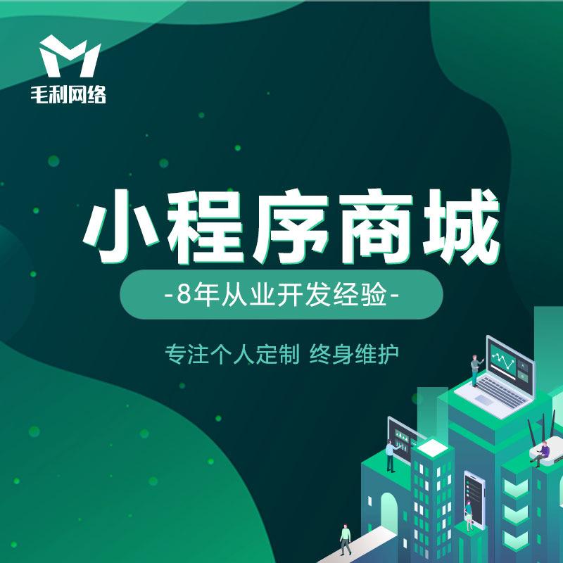 微信小程序|二手平台|二手商城