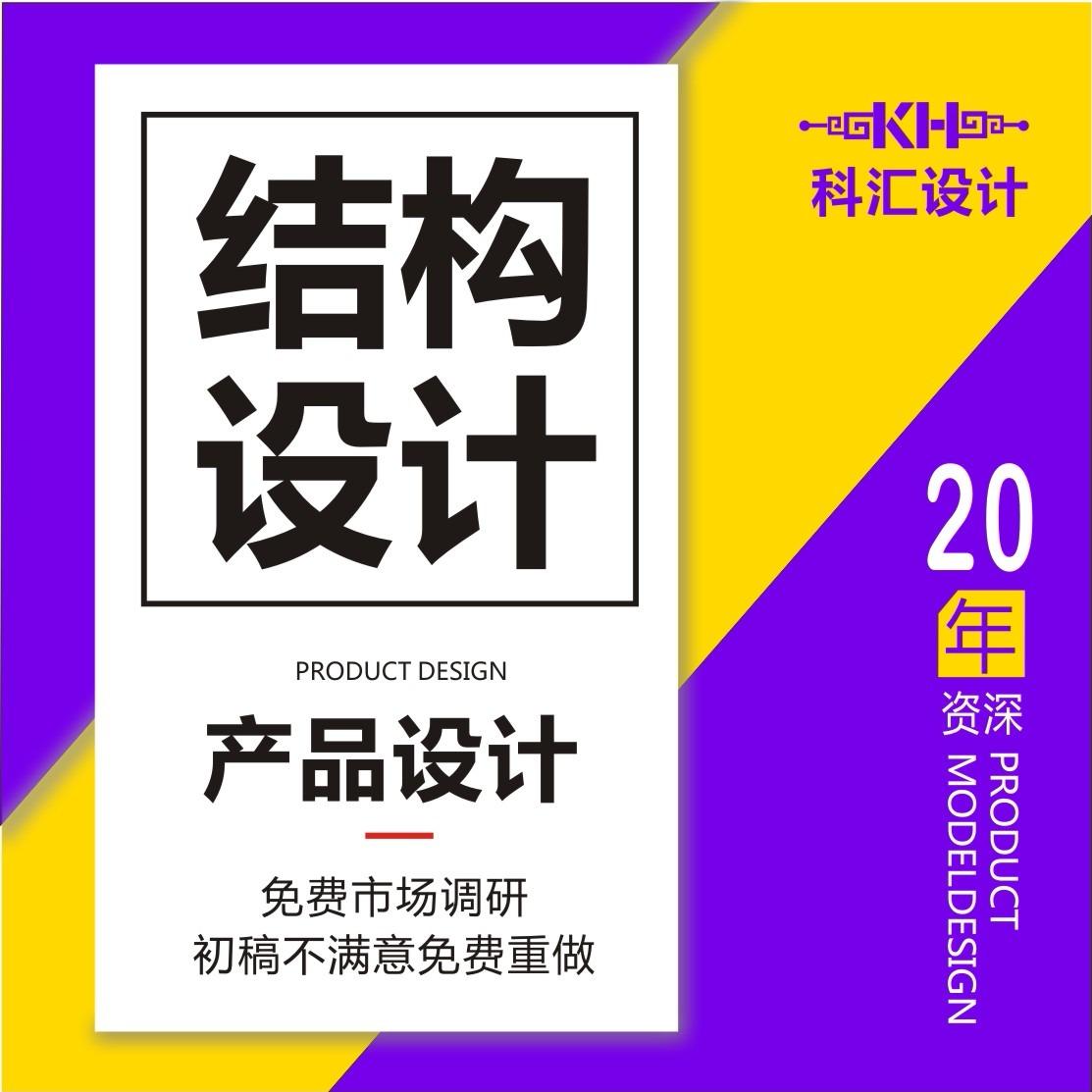 【科汇工业】结构设计/医疗器械/钣金/家电电器设计/文具礼品