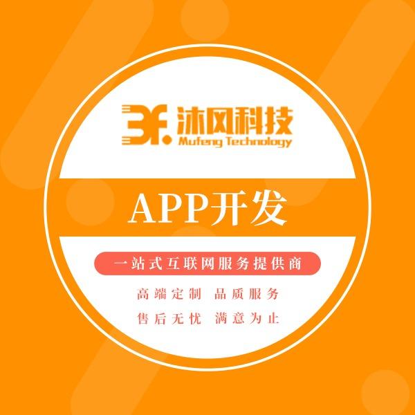 APP开发/APP定制开发/原生APP开发/混合APP开发
