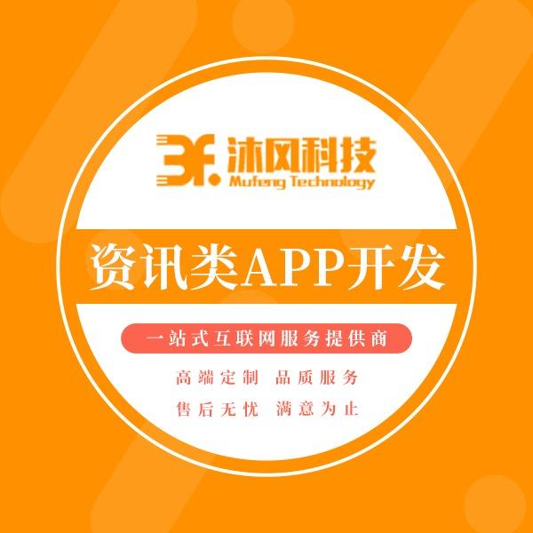 APP开发资讯APP开发办公应用定制开发