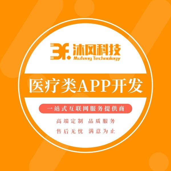 医疗整形APP开发 医疗器械 整形美容 医院挂号预约