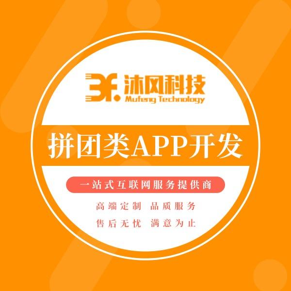 【拼团app开发】拼团商城 会员积分 秒杀拼团APP 【拼