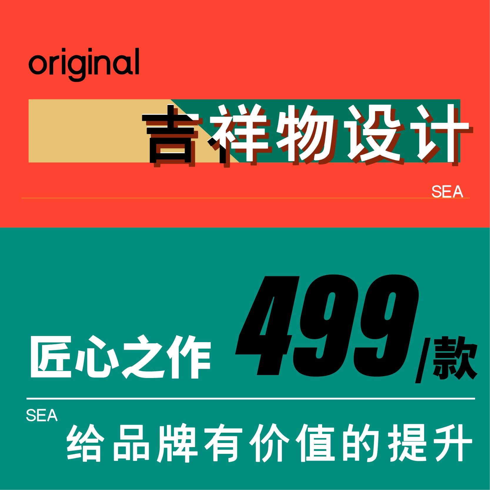 企业IP形象商用卡通人物吉祥物形象商标vi前期ui广告设计