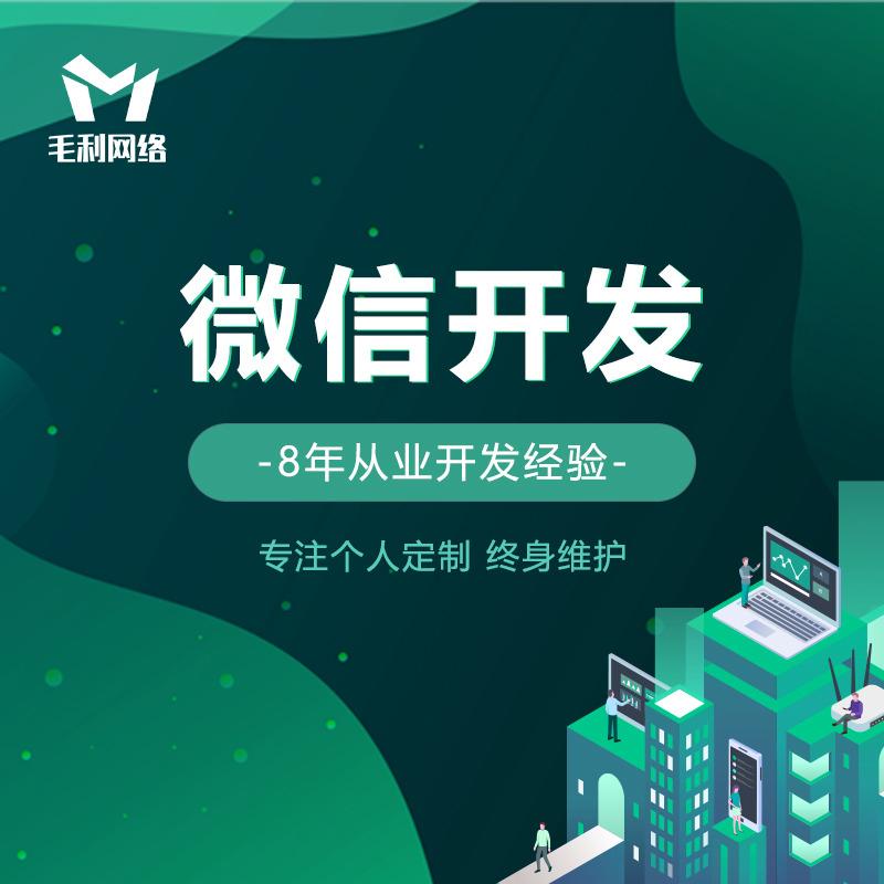 微信开发小程序开发微官网微商城微信公众平台小程序商城定制开发