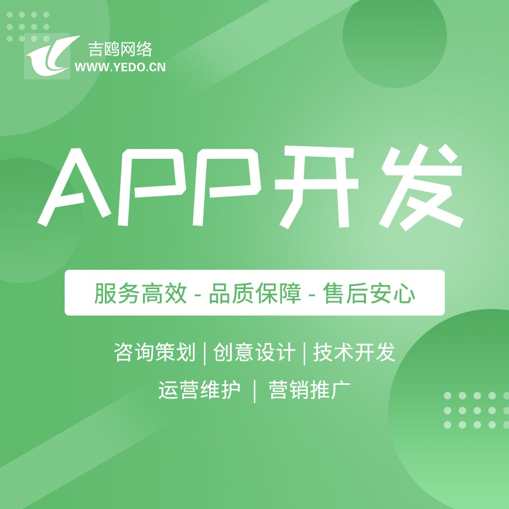 招聘类微信支付宝小程序微信公众号网站开发app开发