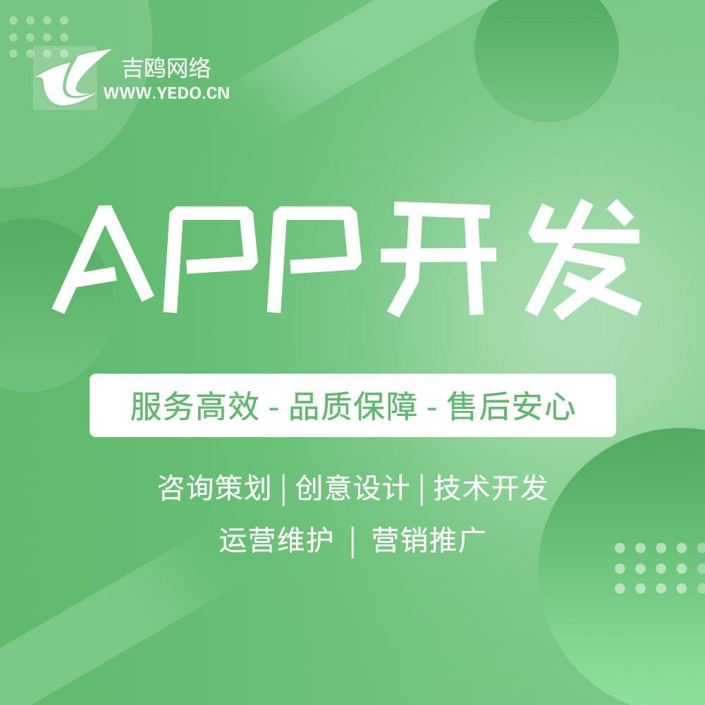 租赁类型微信支付宝小程序微信公众号网站开发app开发
