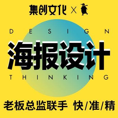 海报设计/广告设计/DM海报设计/品牌设计广告