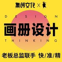 折页设计/画册设计/企业画册设计/产品画册设计/宣传册宣传品